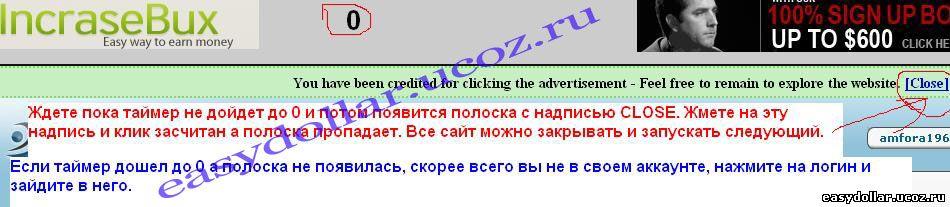 Пример засчитанного клика в Incrasebux