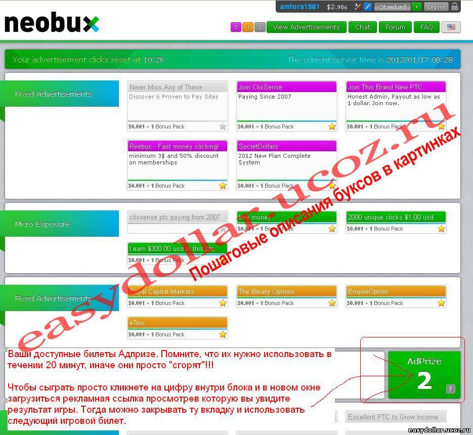 Блок AdPrize в NeoBux
