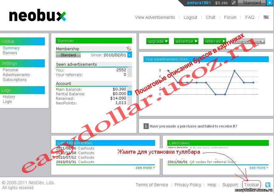 Установка Toolbar для NeoBux