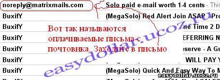 Пример оплачиваемого письма в matrixmails
