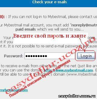 Входим в почту matrixmails