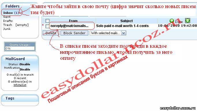 оплачиваемые письма matrixmails