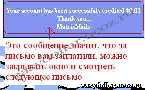 эта надпись значит что ваш клик в matrixmails оплачен