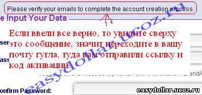 завершение регистрации в Mycubie