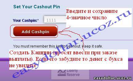 Создание Cashpin в Mycubie