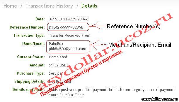 Детали платежа в AlertPay