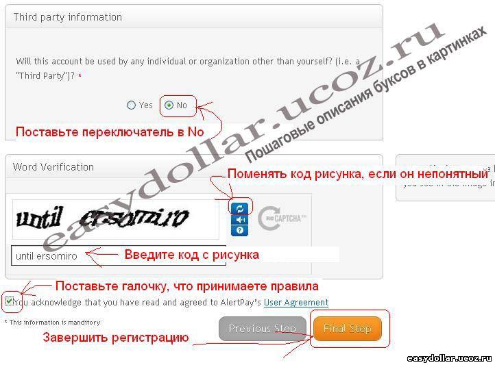 Регистрация в AlertPay