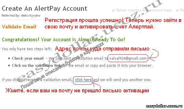 Активация аккаунта AlertPay
