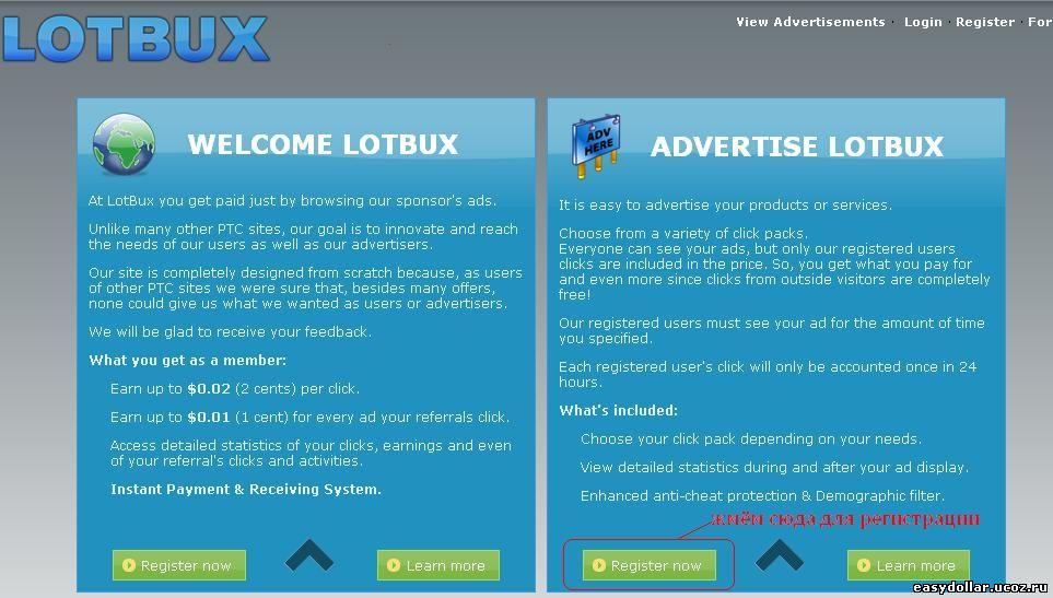 Пример регистрации в Lotbux