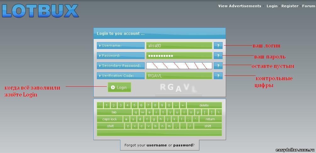 Пример входа в аккаунт Lotbux