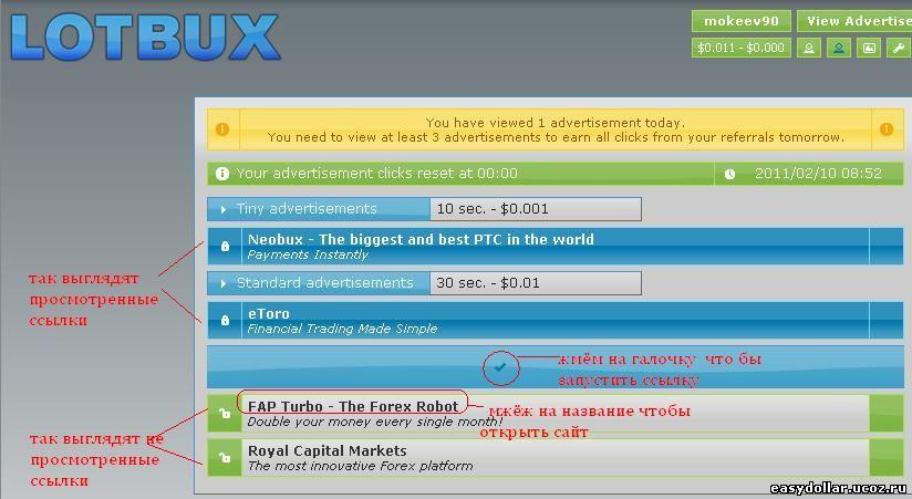 Страница с ссылками для просмотра в Lotbux