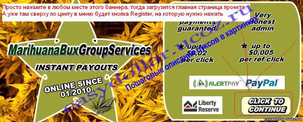Регистрация в MarihuanaBux