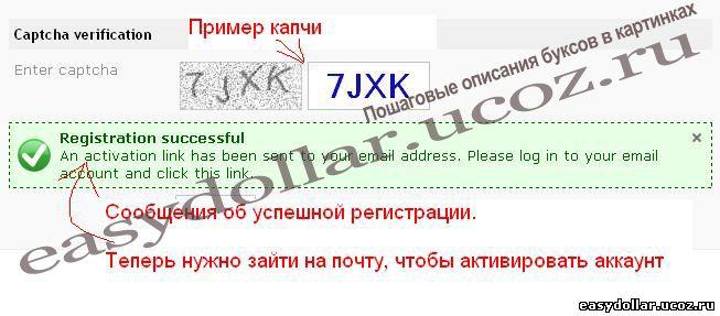 завершение регистрации в MarihuanaBux