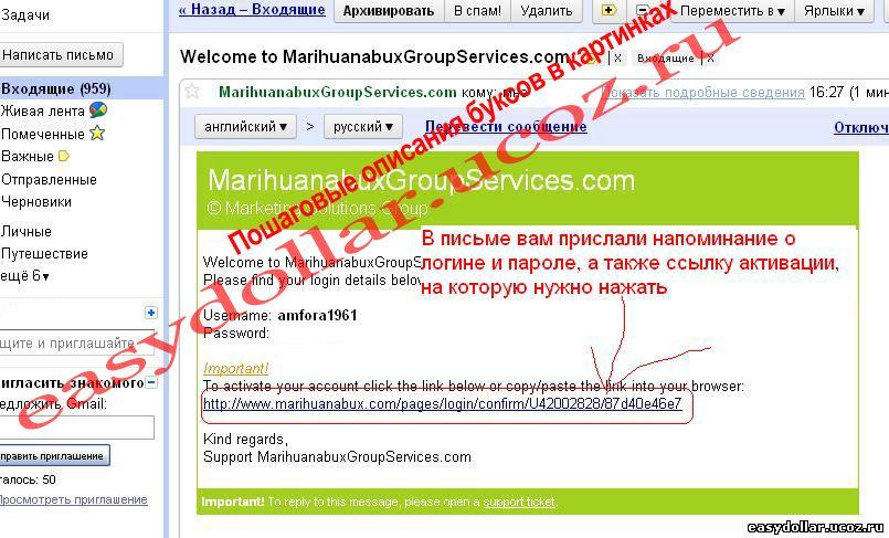 активация аккаунта в MarihuanaBux
