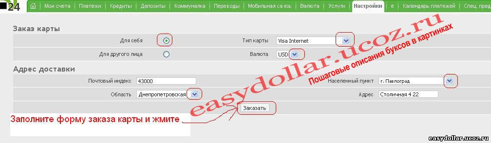 Заявка на получение карты Visa Classic Internet