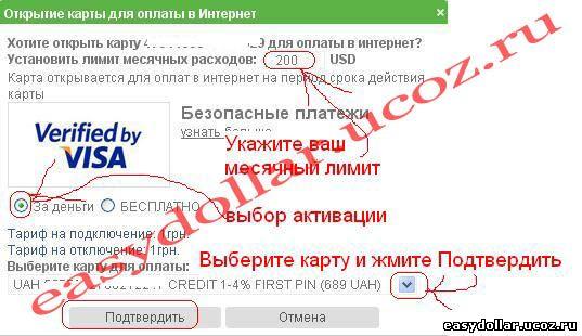 Активация услуги Оплата в Интернет для карты Visa Classic Internet