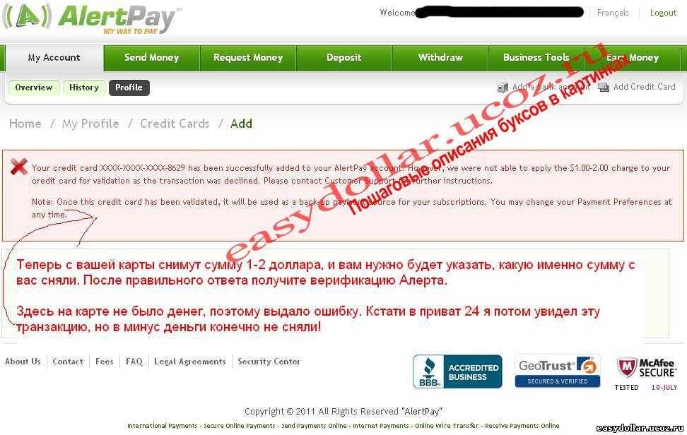 Недостаточно денег для верификации карты в AlertPay