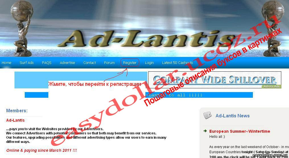 Главная страница Ad-Lantis