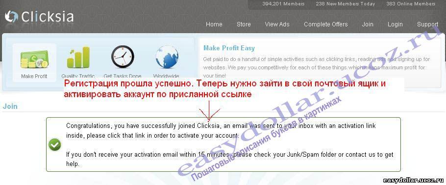 Регистрация в Clicksia прошла успешно