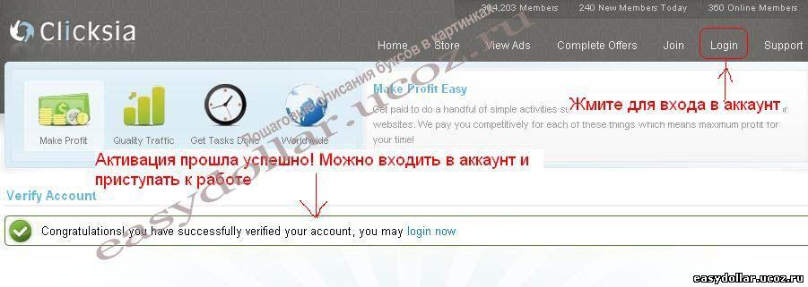 Активация аккаунта Clicksia