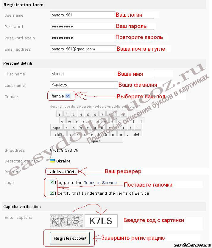 Регистрация в Variantbux