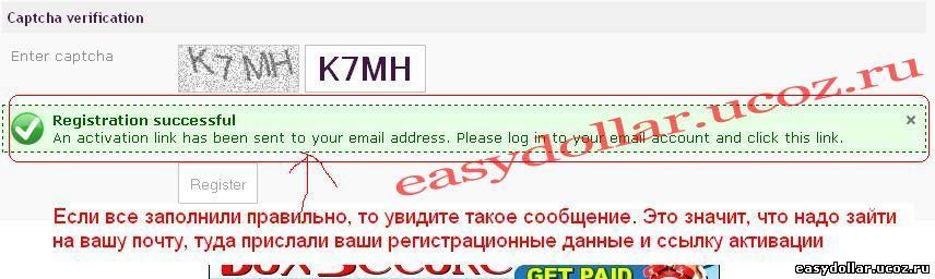 завершение регистрации в Variantbux