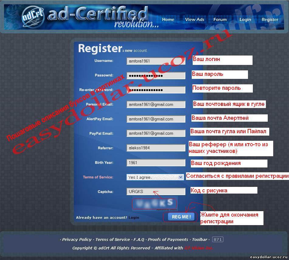 Регистрация в Adcrt