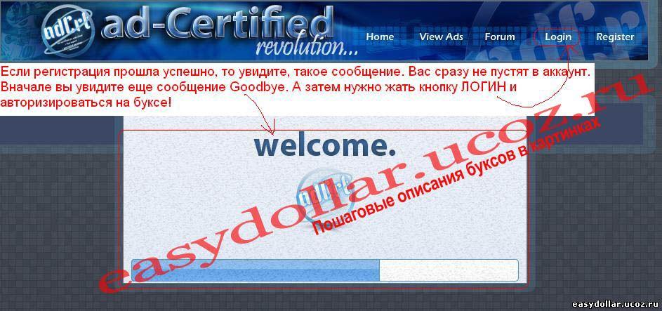 Регистрация в Adcrt прошла успешно