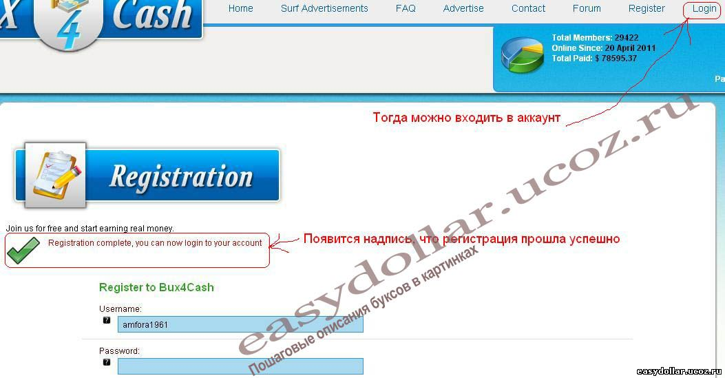 Регистрация в Bux4cash