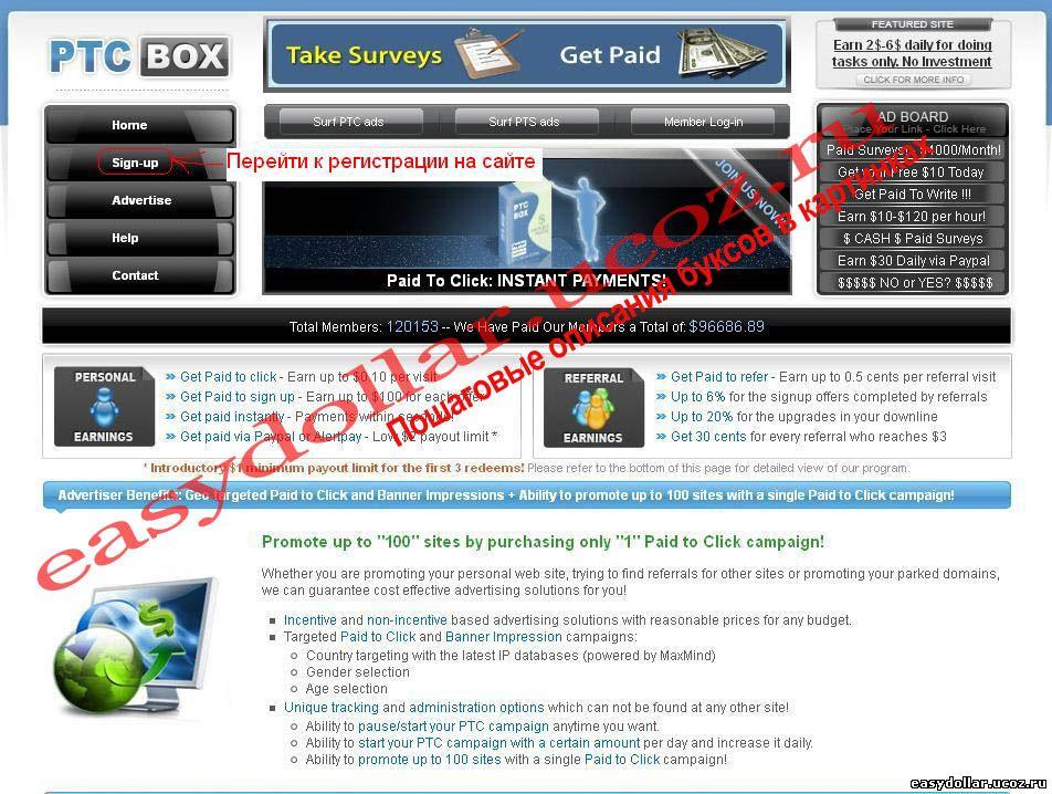 Регистрация в Ptcbox