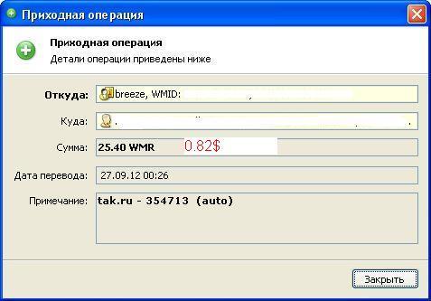 доказательство выплат с Tak.ru