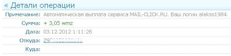 выплата с Mail-click