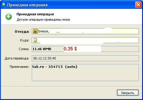Выплата с Tak.ru
