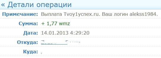 выплата с Tvoy1ycnex