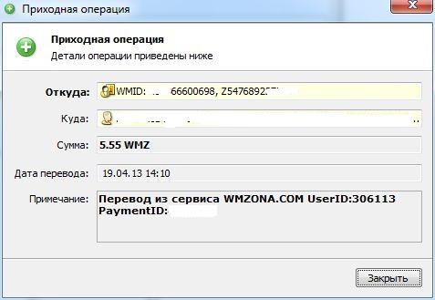 выплата с Wmzona