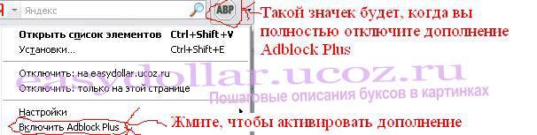 AdBlock Plus и как им пользоваться