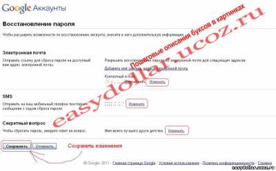 Настройка безопасности почтового ящика Gmail