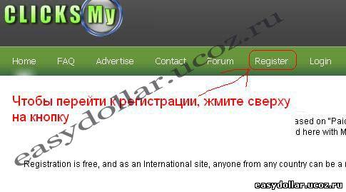Пример регистрации в Clicksmy