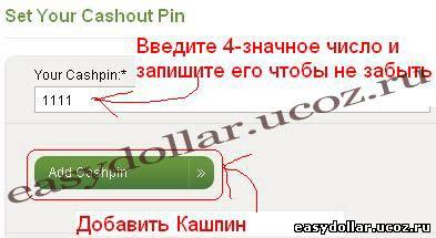 Создание Cashpin в Clicksmy